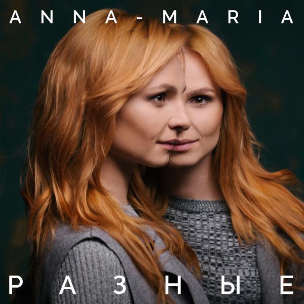 Анна-Мария - Премьера альбома РАЗНЫЕ. Anna-Maria-RAZNYE
