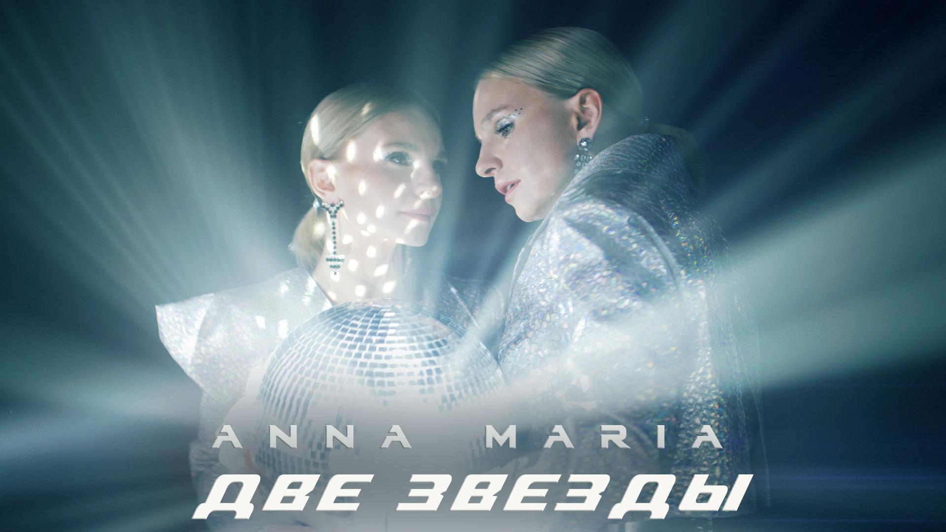 ANNA MARIA - Две звезды